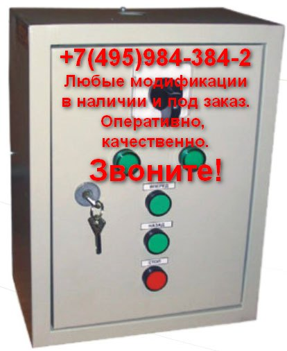 РУСМ 5110-3474 УХЛ2 Т.р.17-25А 11 кВт.